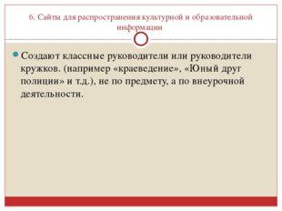 6. Сайты для распространения культурной и образовательной информации Создают