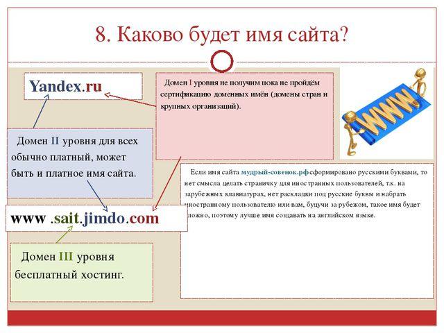 8. Каково будет имя сайта? Yandex.ru Домен I уровня не получим пока не пройдё...