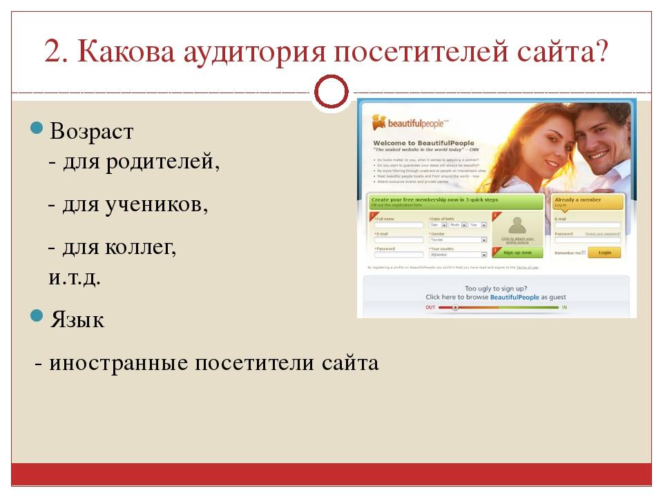 2. Какова аудитория посетителей сайта? Возраст - для родителей, - для ученико...