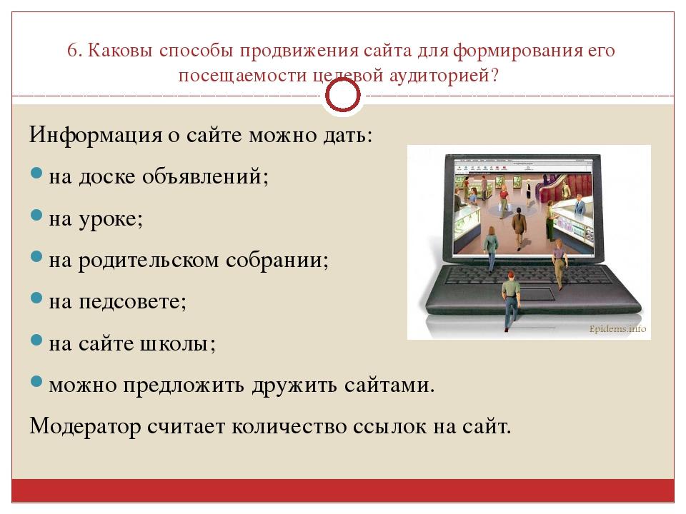 6. Каковы способы продвижения сайта для формирования его посещаемости целевой...