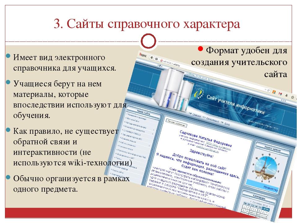 3. Сайты справочного характера Имеет вид электронного справочника для учащихс...