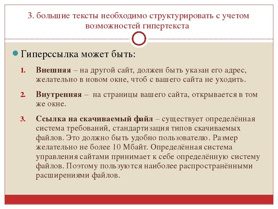 3. большие тексты необходимо структурировать с учетом возможностей гипертекст...