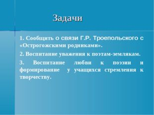 Задачи 1. Сообщить о связи Г.Р. Троепольского с «Острогожскими родниками». 2