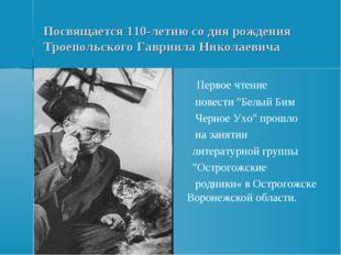 Посвящается 110-летию со дня рождения Троепольского Гавриила Николаевича Перв