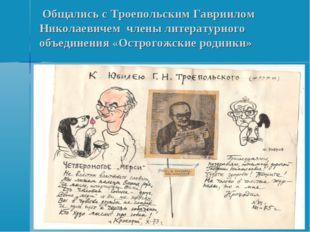 Общались с Троепольским Гавриилом Николаевичем члены литературного объединен