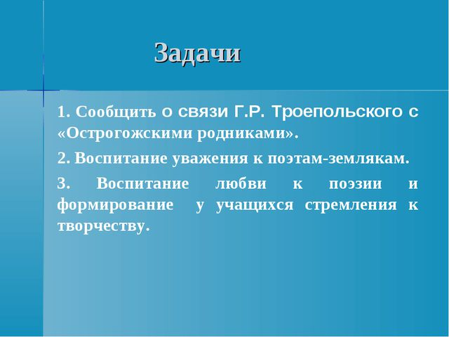 Задачи 1. Сообщить о связи Г.Р. Троепольского с «Острогожскими родниками». 2...