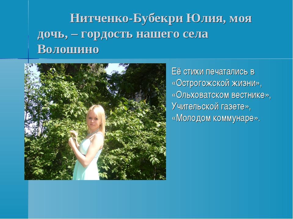 Нитченко-Бубекри Юлия, моя дочь, – гордость нашего села Волошино Её стихи пе...