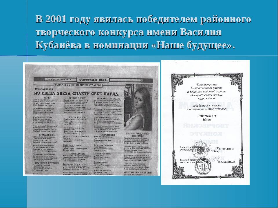 В 2001 году явилась победителем районного творческого конкурса имени Василия...