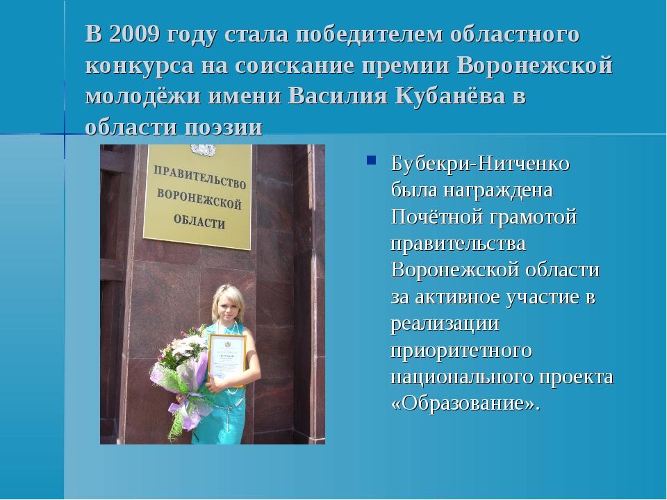 В 2009 году стала победителем областного конкурса на соискание премии Воронеж...