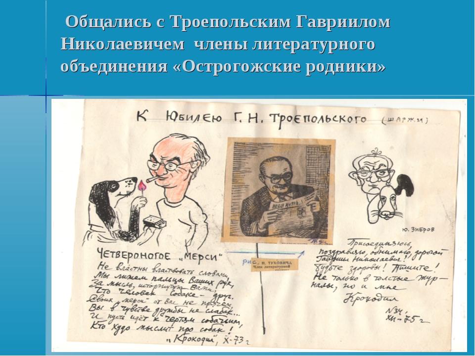Общались с Троепольским Гавриилом Николаевичем члены литературного объединен...