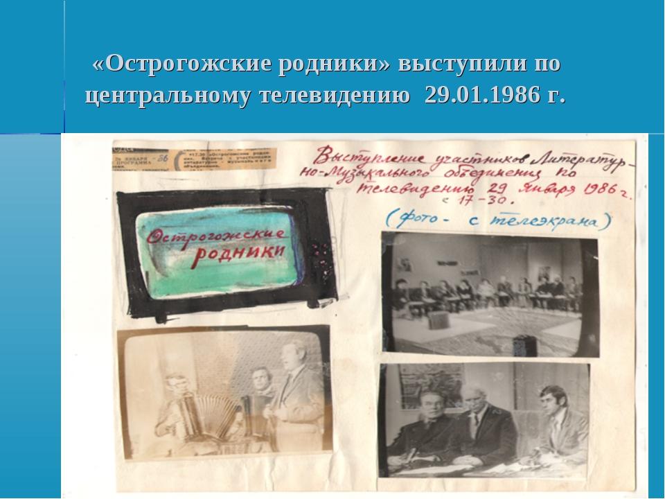 «Острогожские родники» выступили по центральному телевидению 29.01.1986 г.