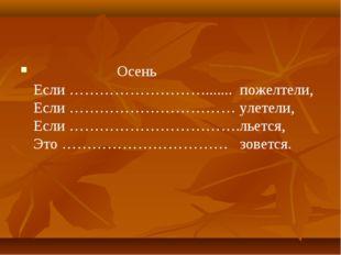 Осень Если ………………………....... пожелтели, Если …………………………