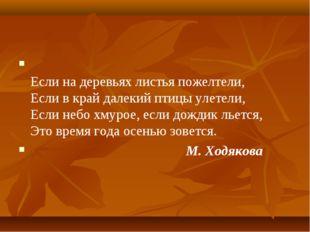 Если на деревьях листья пожелтели, Если в край далекий птицы улетели, Если н