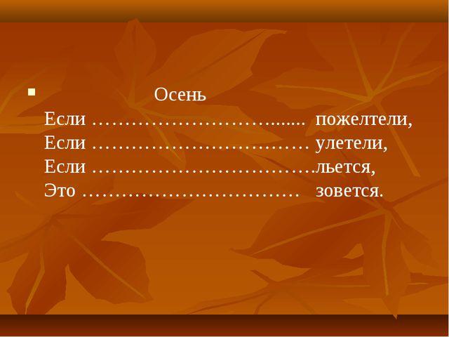 Осень Если ………………………....... пожелтели, Если …………………………...
