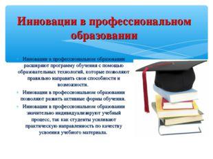 Инновации в профессиональном образовании расширяют программу обучения с помощ