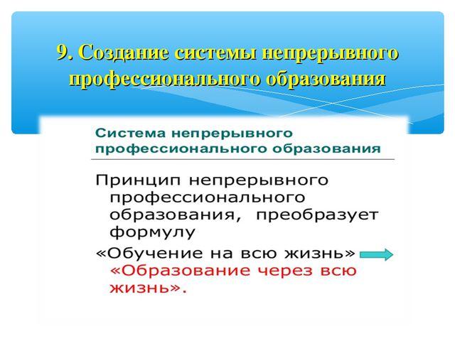 9. Создание системы непрерывного профессионального образования
