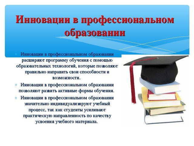 Инновации в профессиональном образовании расширяют программу обучения с помощ...