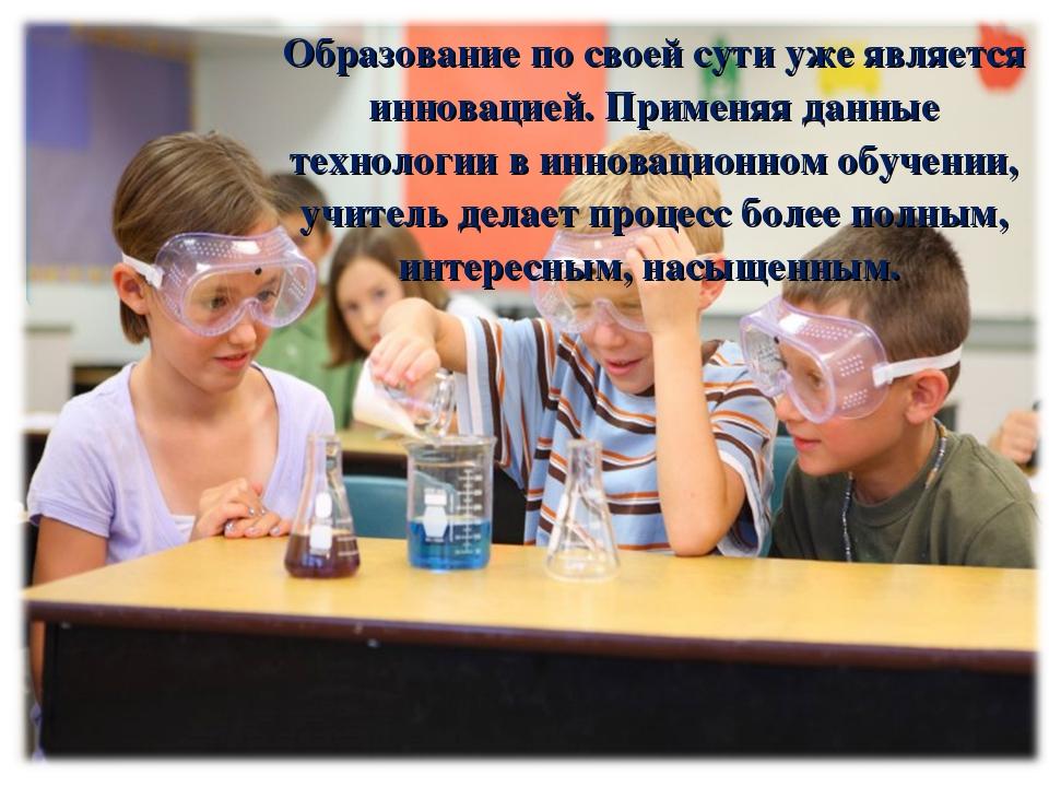 Образование по своей сути уже является инновацией. Применяя данные технологии...