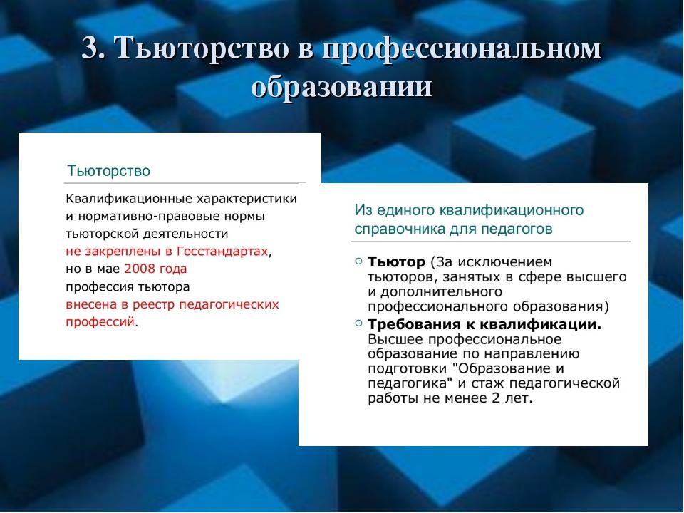 3. Тьюторство в профессиональном образовании