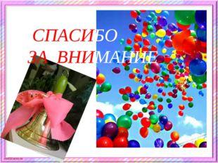 СПАСИБО ЗА ВНИМАНИЕ scul32.ucoz.ru