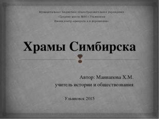 Храмы Симбирска Автор: Маннапова Х.М. учитель истории и обществознания Ульяно
