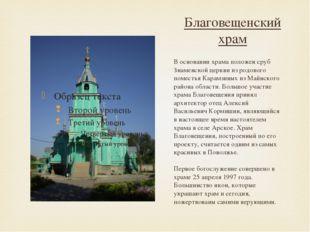 Благовещенский храм В основании храма положен сруб Знаменской церкви из родов