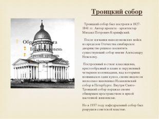 Троицкий собор Троицкий собор был построен в 1827-1841 гг. Автор проекта - ар