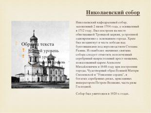 Николаевский собор Николаевский кафедральный собор, заложенный 2 июня 1704 го