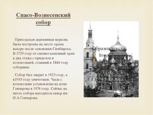 Спасо-Вознесенский собор Приходская деревянная церковь была построена на мест