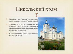 Храм Святителя Николая Чудотворца основан 19 сентября 1993 года в многочислен