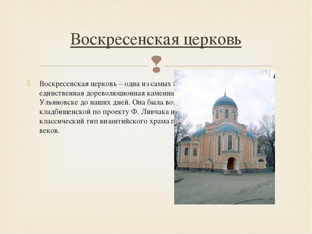 Воскресенская церковь Воскресенская церковь – одна из самых молодых церквей г...