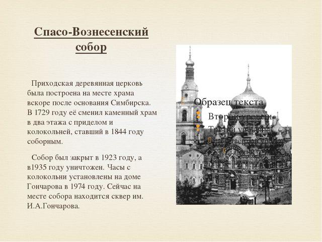 Спасо-Вознесенский собор Приходская деревянная церковь была построена на мест...