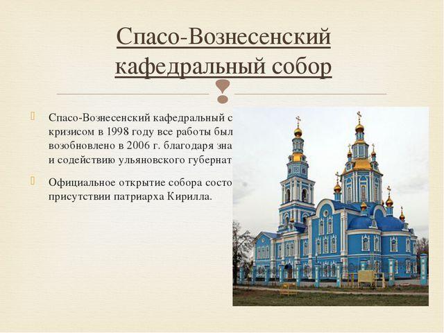 Спасо-Вознесенский кафедральный собор начал строиться в 1997г., но с кризисо...