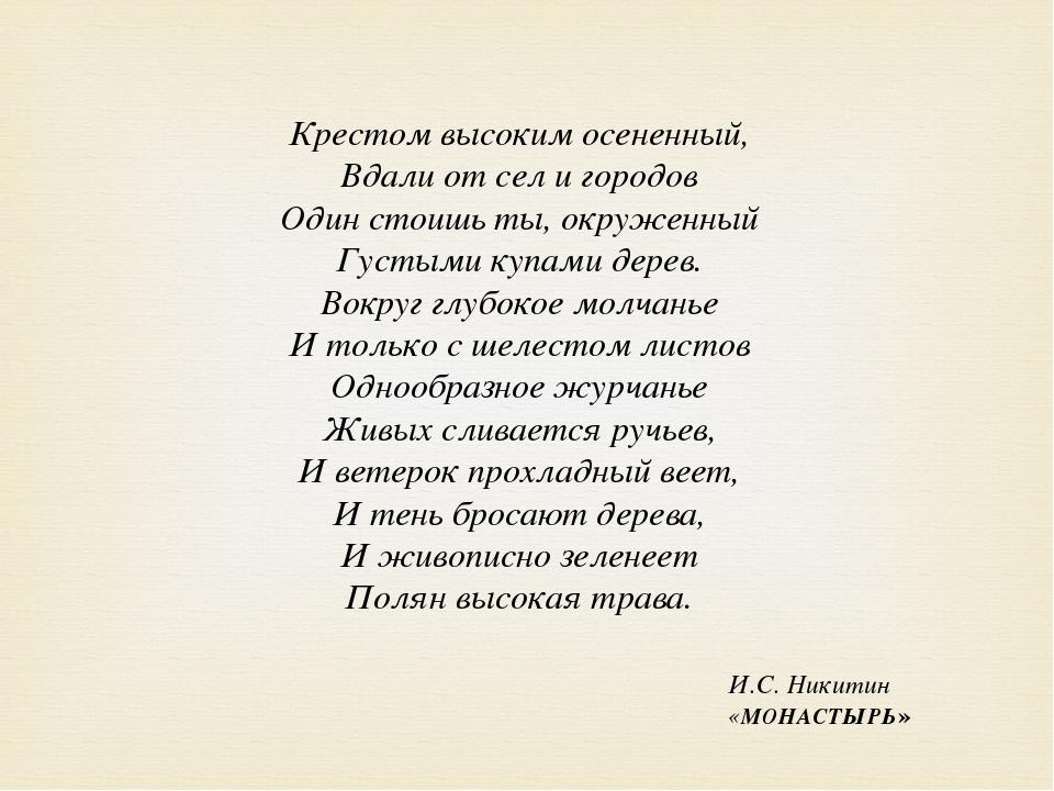 Крестом высоким осененный, Вдали от сел и городов Один стоишь ты, окруженный...