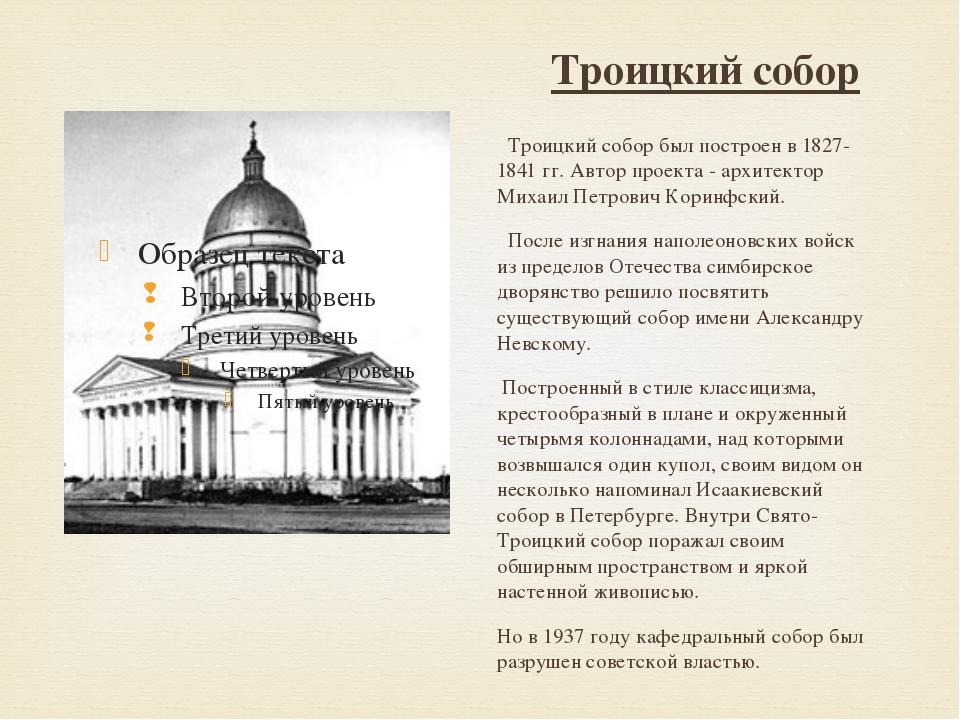 Троицкий собор Троицкий собор был построен в 1827-1841 гг. Автор проекта - ар...