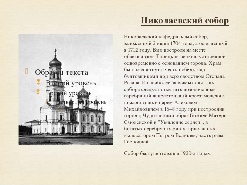 Николаевский собор Николаевский кафедральный собор, заложенный 2 июня 1704 го...