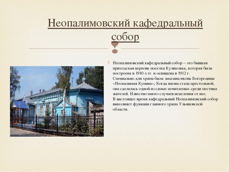 Неопалимовский кафедральный собор – это бывшая приходская церковь поселка Кул...