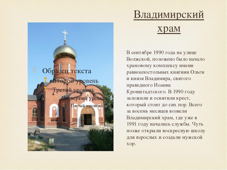 Владимирский храм В сентябре 1990 года на улице Волжской, положено было начал...