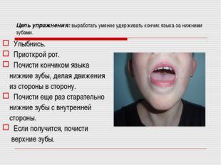 Цель упражнения: выработать умение удерживать кончик языка за нижними зубами.