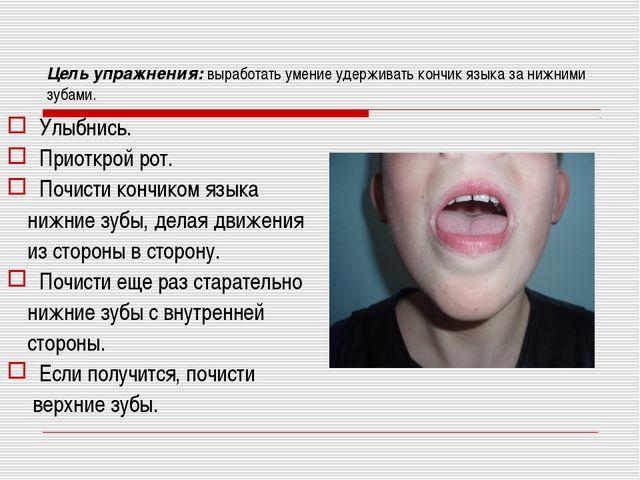 Цель упражнения: выработать умение удерживать кончик языка за нижними зубами....
