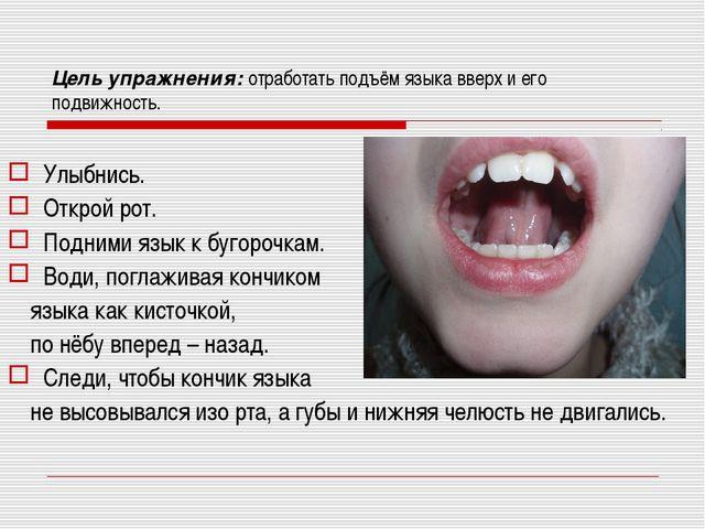 Цель упражнения: отработать подъём языка вверх и его подвижность. Улыбнись. О...