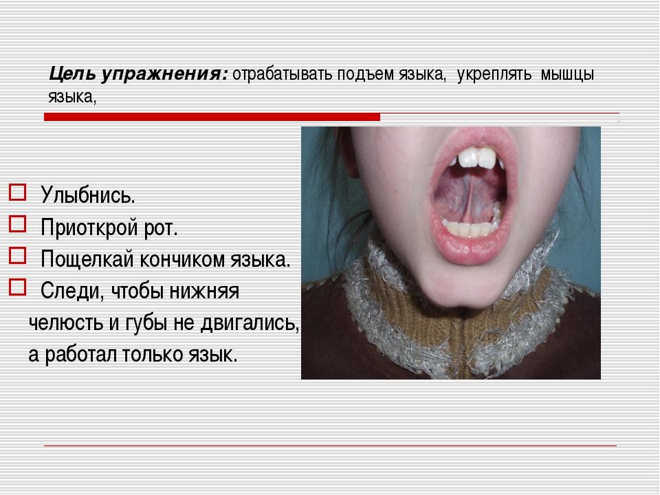 Цель упражнения: отрабатывать подъем языка, укреплять мышцы языка, Улыбнись....