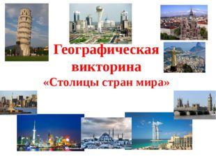 Географическая викторина «Столицы стран мира»