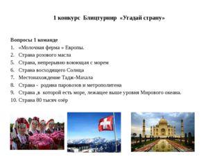 1 к1 конкурс Блицтурнир «Угадай страну»онкурс Блицтурнир «Угадай стран Вопрос