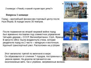 2 конкурс «Узнай, о какой стране идет речь?» Город – крупнейший финансово-тор