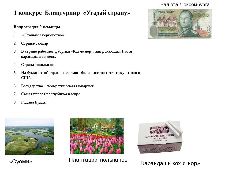 1 конкурс Блицтурнир «Угадай страну» Вопросы для 2 команды «Стальное герцогст...