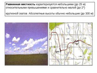 Равнинная местность характеризуется небольшими (до 25 м) относительными превы