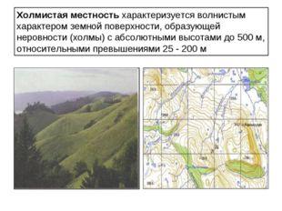 Холмистая местность характеризуется волнистым характером земной поверхности,