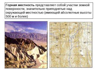 Горная местность представляет собой участки земной поверхности, значительно п