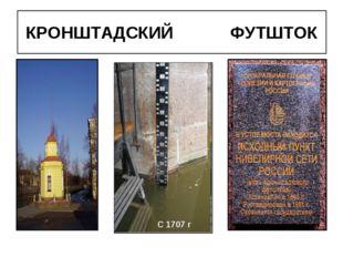КРОНШТАДСКИЙ ФУТШТОК С 1707 г